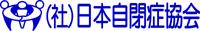 日本自閉症協会のバナー